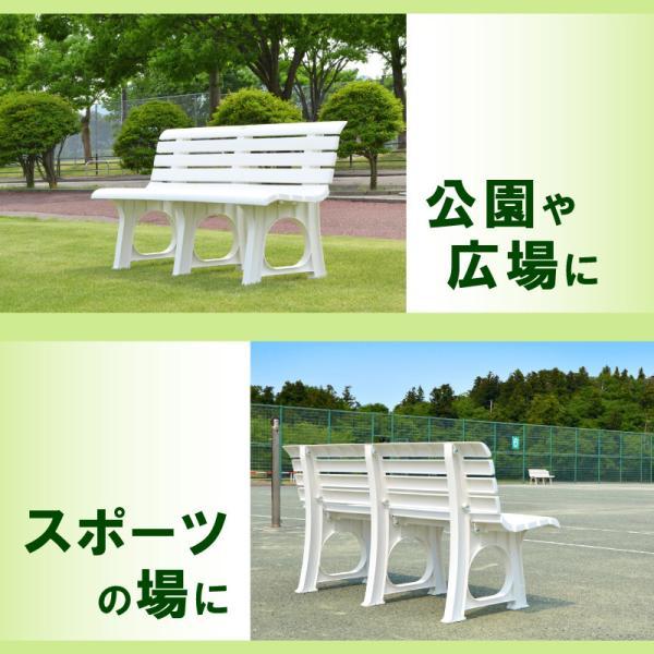 ガーデンベンチ プラスチック 頑丈 ホリデーランドLベンチ|livewell|05