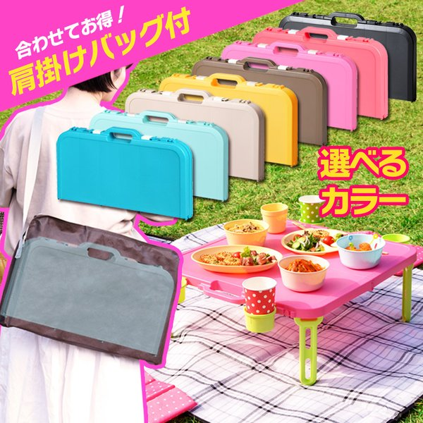 折りたたみ ピクニックテーブル 運動会 バタフライレジャーテーブル角型+バタフライバッグセット|livewell