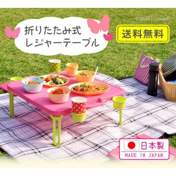 折りたたみ ピクニックテーブル 運動会 バタフライレジャーテーブル角型+バタフライバッグセット|livewell|02