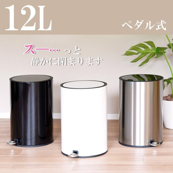 送料無料 ポイント消化 ペダルペール ゴミ箱 ごみ箱 おしゃれ ペダルペール丸12L|livewell