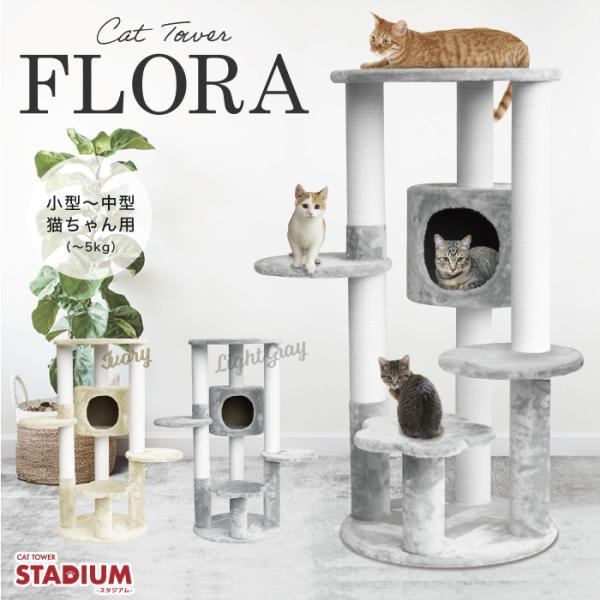 キャットタワーFLORA猫タワー猫キャットタワー猫用品爪とぎ据え置きcat低ホルムで匂わない子猫頑丈スタジアムstadiumペッ