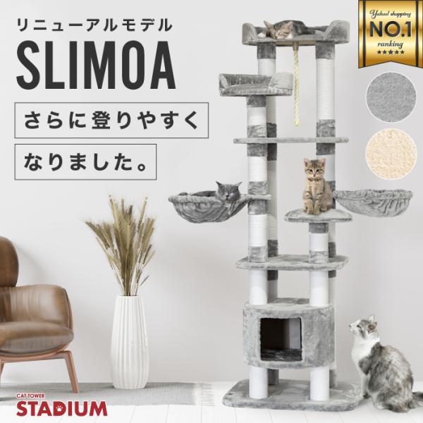 キャットタワーSLIMOA猫タワー猫キャットタワー猫用品据え置き多頭飼い臭くない子猫大型頑丈ハンモック付スタジアムペット家族おし