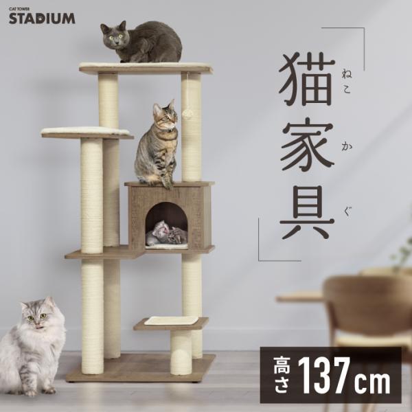 キャットタワーWoody木目調猫タワー猫キャットタワー猫用品据え置き多頭飼い子猫大型頑丈爪とぎネコスタジアムおしゃれStadiu