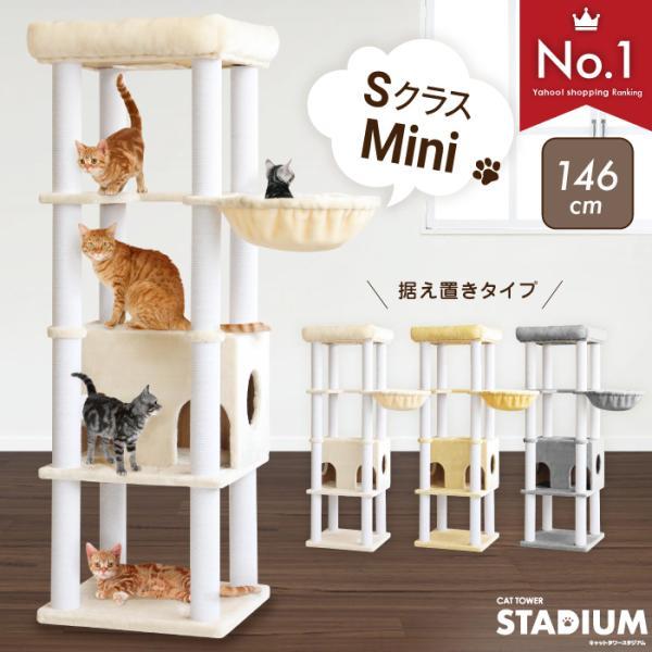 キャットタワーMINI猫タワー猫キャットタワー猫用品爪とぎ据え置きミニ146cm頑丈落下防止柵ハンモックペット家族おしゃれ