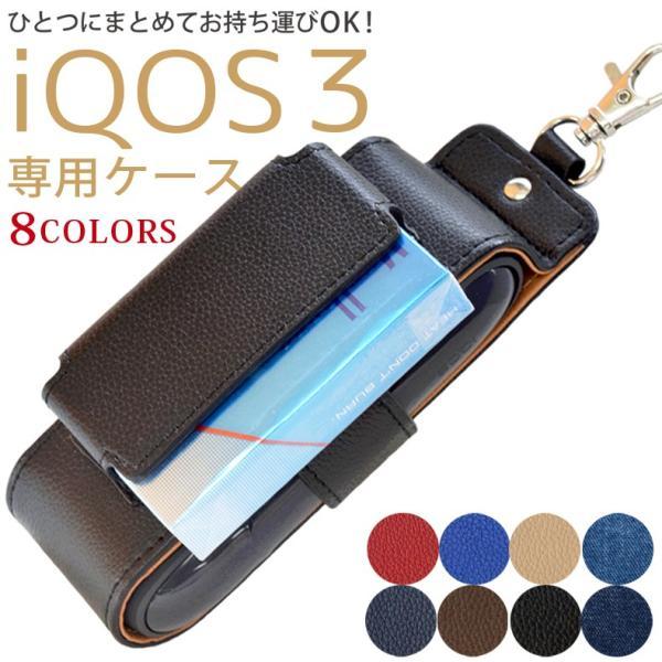 最新型!期間限定 iQOS3 ケース iqos 3 ケース アイコス スリー アイコス3 ケース カバー 電子タバコケース iqos3ケース アイコスケース 大人気 か|liviewmall