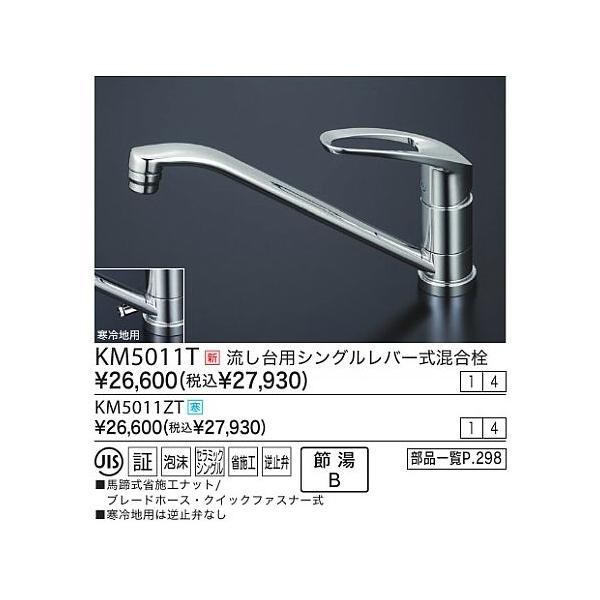 KM5011ZT:KVK《送料無料》流し台用シングルレバー式混合栓