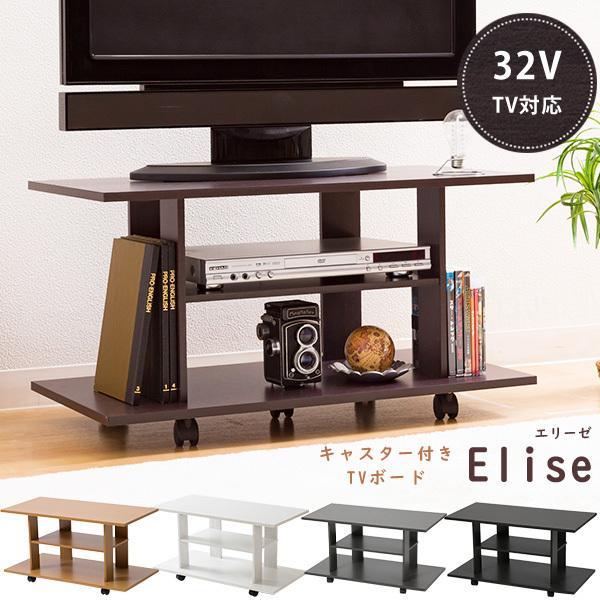 テレビ台 ローボード テレビボード ロータイプ 幅80cm 32V型 収納 おしゃれ 人気|livingday