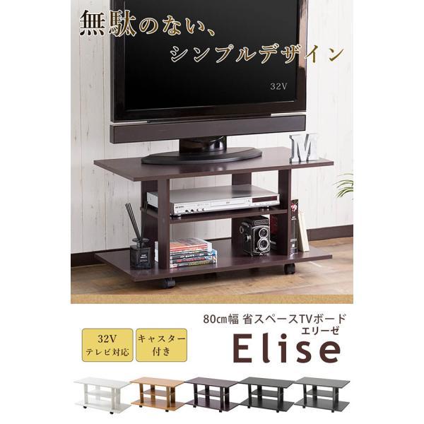 テレビ台 ローボード テレビボード ロータイプ 幅80cm 32V型 収納 おしゃれ 人気|livingday|04