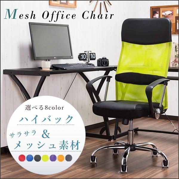 パソコンチェア オフィスチェア オフィスチェアー メッシュ ハイバック PCチェア イス/椅子/チェア livingday