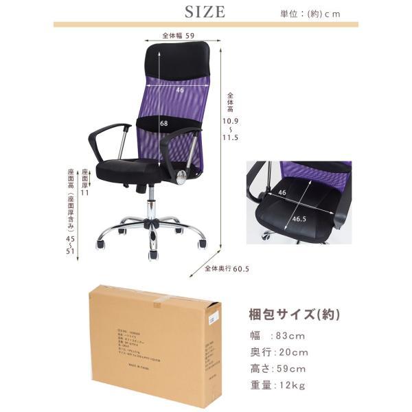 パソコンチェア オフィスチェア オフィスチェアー メッシュ ハイバック PCチェア イス/椅子/チェア livingday 03