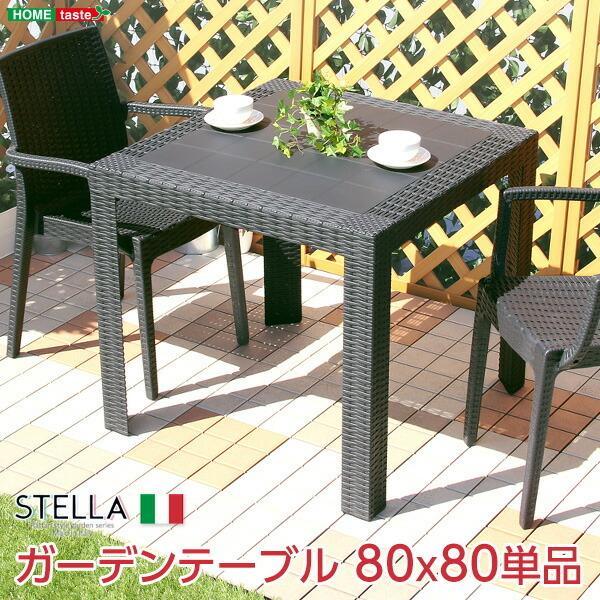 ガーデンテーブル テーブル テーブルのみ 80cm ブラック 黒 プラスチック 軽量 アウトドア テラス パラソル 汚れにくい