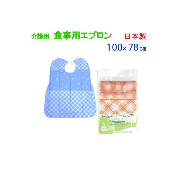 食事用エプロン 介護 介護用 食事 日本製 100×78cm