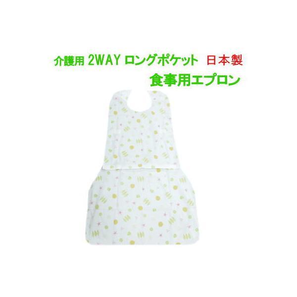 食事用エプロン 介護 介護用 食事 日本製 2WAYエプロン 111×70cm