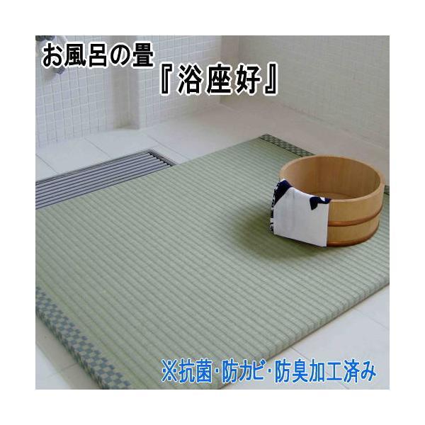 お風呂 マット お風呂の畳 洗える畳 浴座好 約80×60cm お風呂畳 抗菌 防カビ 防臭 市松柄