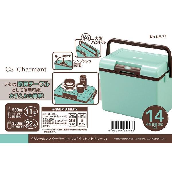 クーラーボックス 容量12L  CSシャルマン UE-0072 ミントグリーン キャプテンスタッグ|livingheart|04