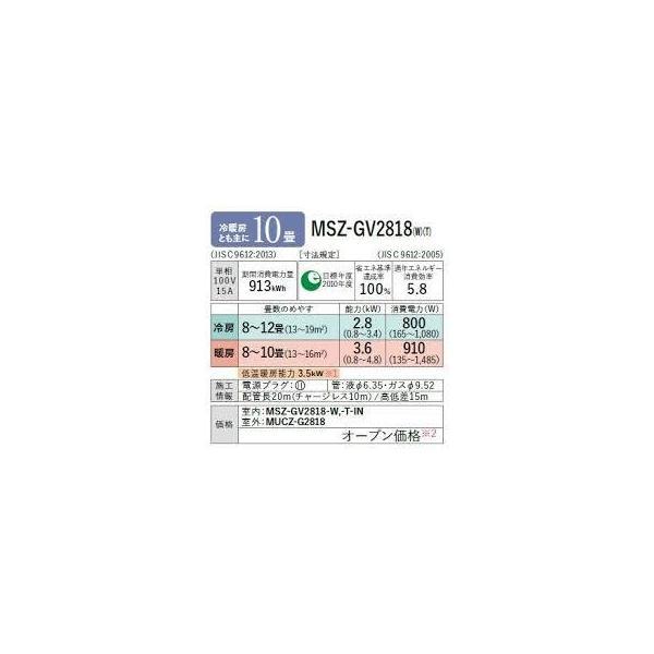 三菱電機 ルームエアコン 霧ヶ峰 MSZ-GV2818-W GVシリーズ 単相100V 主に10畳用 ベーシックモデル 沖縄、離島別途中継料金|livingheart|05