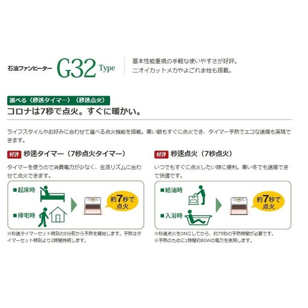 コロナ 石油ファンヒーターFH-G3217Y(S)サテンシルバー|livingheart|02