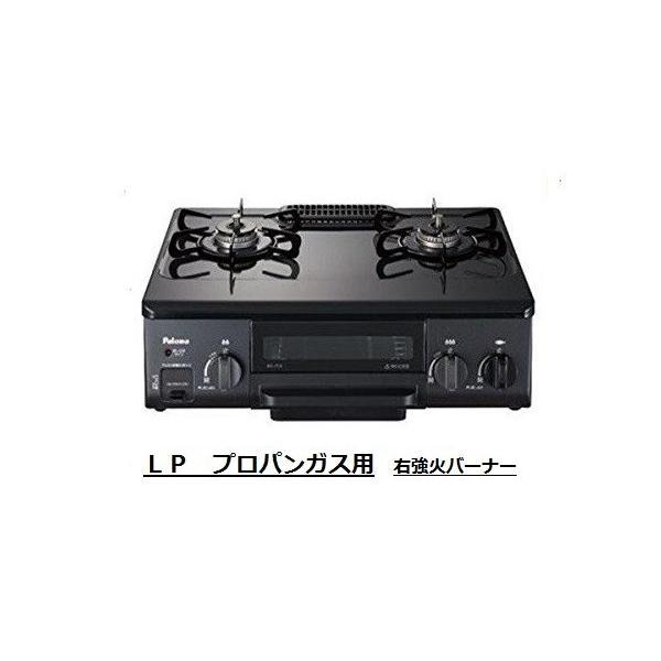 パロマ コンパクトガステーブルコンロ IC-N36B-R(右強火) LPプロパン色( ブラック) livingheart