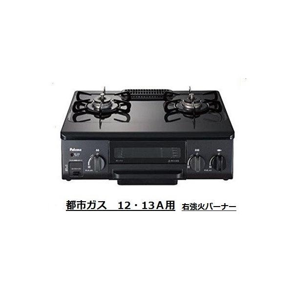 パロマコンパクトガステーブルコンロIC-N36B-R(右強火)12・13A(都市ガス)|livingheart