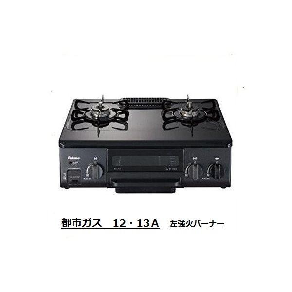 パロマコンパクトガステーブルコンロIC-N36B-L(左強火 12・13A都市ガス   色(ブラック)|livingheart