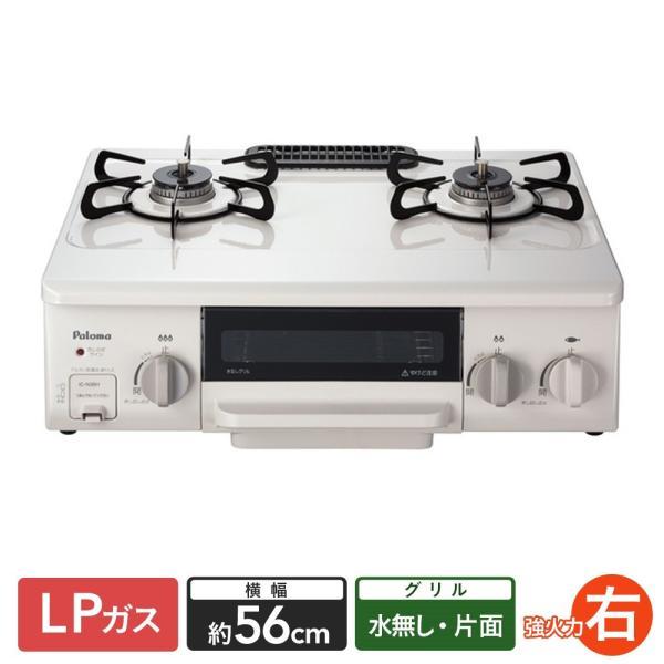 パロマ コンパクトガステーブルコンロ IC-N36H-R(右強火) LPプロパン 色ホワイト|livingheart