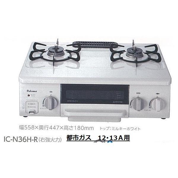パロマコンパクトガステーブルコンロIC-N36H-R(右強火12・13A都市ガス 色ホワイト|livingheart