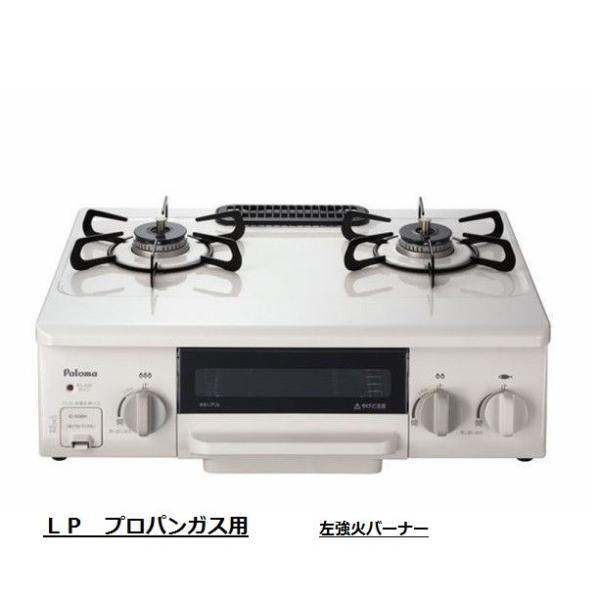パロマ コンパクトガステーブルコンロ  IC-N36H-L(左強火) LPプロパン 色ホワイト|livingheart