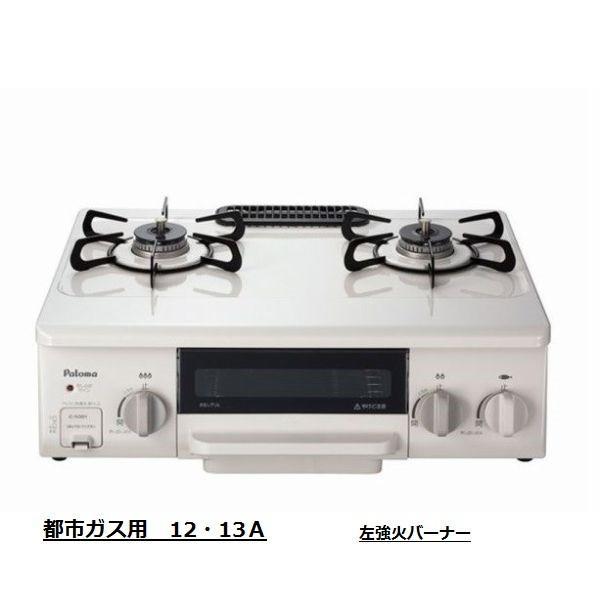 パロマコンパクトガステーブルコンロIC-N36H-L(左強火)12・13A都市ガス 色ホワイト|livingheart