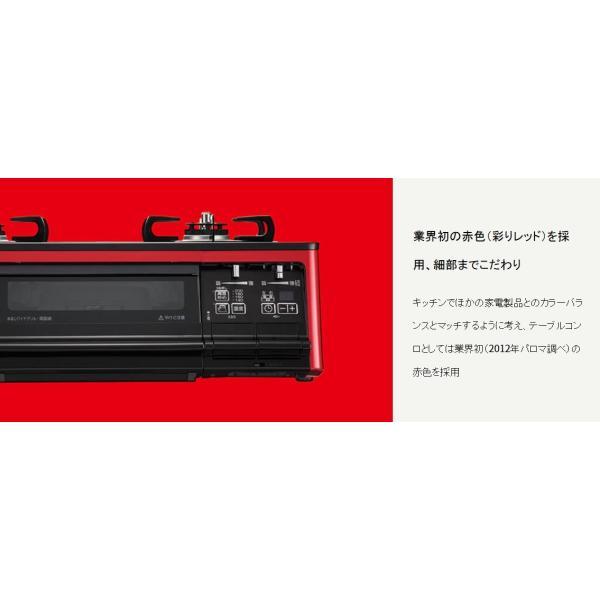 ラ・クックサービス企画 (別送対応、色選択) ガステーブル 59cm  PA-A93WCR-R (右強火) LP(プロパン) パロマ livingheart 21