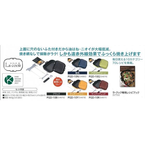 ラ・クックサービス企画 (別送対応、色選択) ガステーブル 59cm  PA-A93WCR-R (右強火) LP(プロパン) パロマ livingheart 07