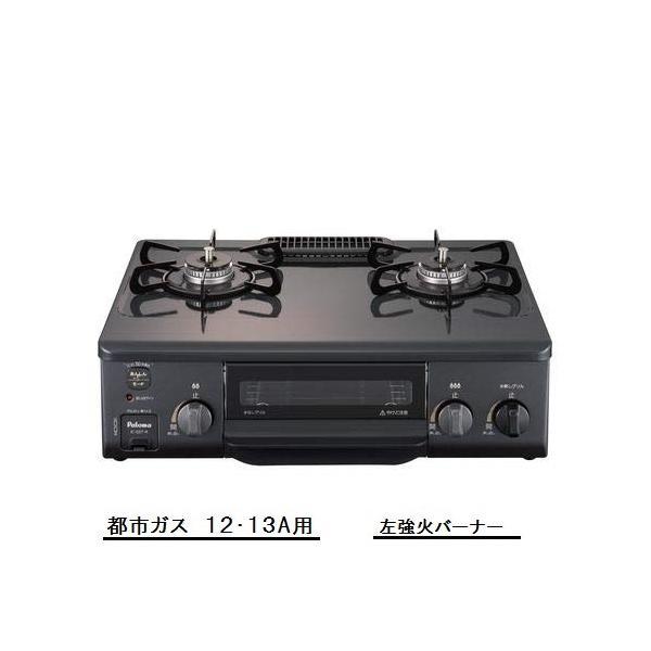 パロマ あんしんコンロ コンパクトガステーブル IC-S37-L(左強火) 12・13A(都市ガス)|livingheart