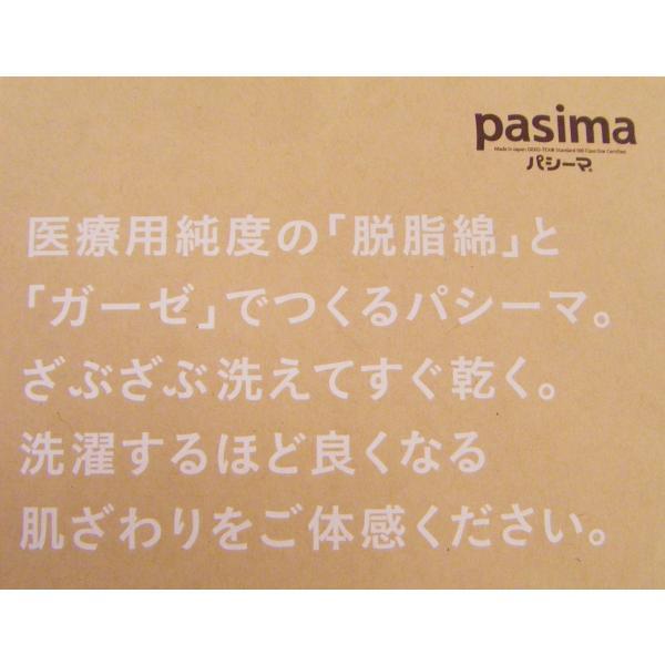 (pasima)パシーマ の まくらカバー【サイズ】約46cm×68cm livinglifekodama 03