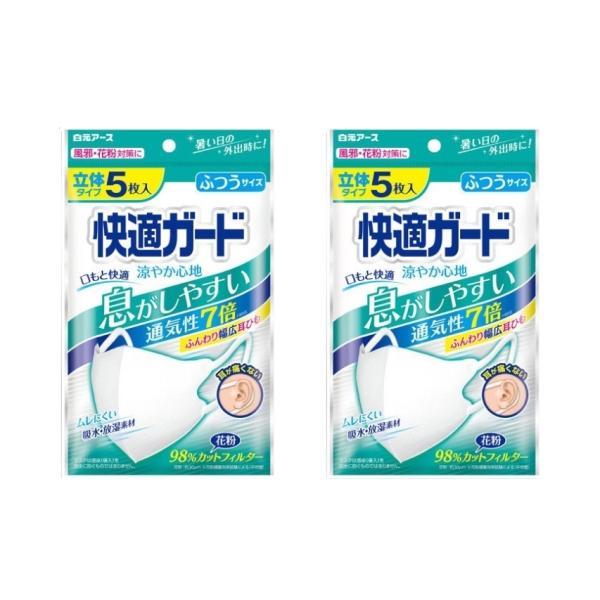 2個セット 白元アース快適ガード涼やか心地ふつうサイズ5枚入×2点計10枚「衛生商品のためキャンセル不可」