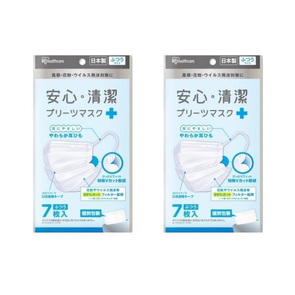 2個セット アイリスオーヤマ安心・清潔プリーツマスクふつうサイズ個別包装7枚入×2点「衛生商品のためキャンセル不可」