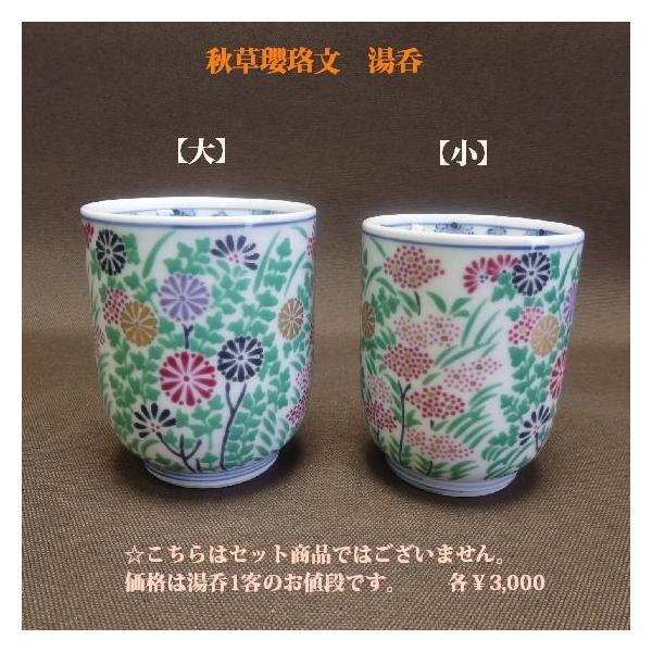 賞美堂 秋草瓔珞文 湯呑 大 小 得トクセール|livingts|04