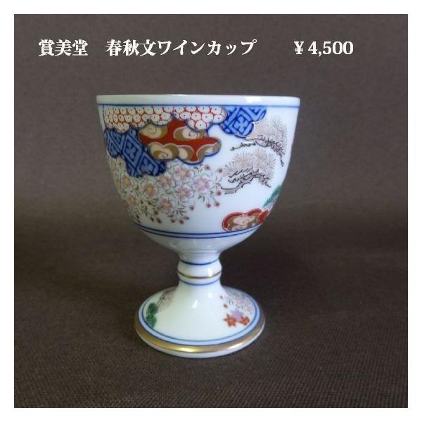 賞美堂 有田焼 其泉 春秋文 ワインカップ 1客 得トクセール|livingts