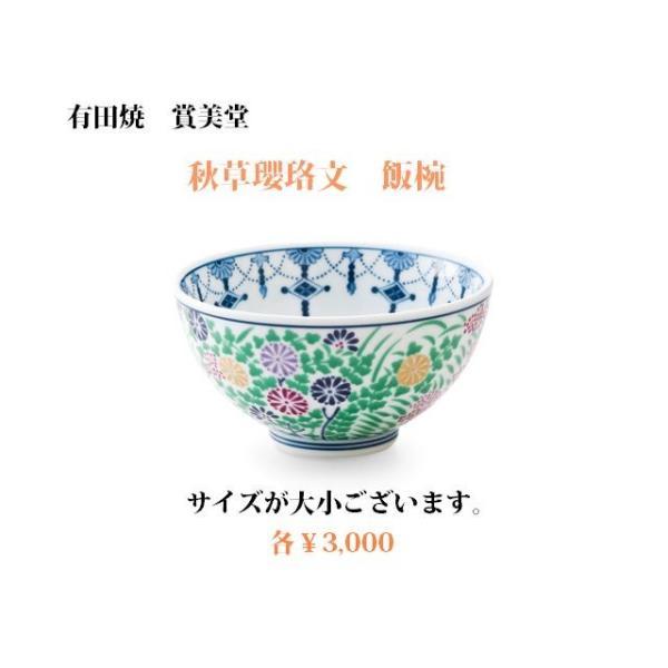 賞美堂 秋草瓔珞文 飯碗 大 小|livingts|02