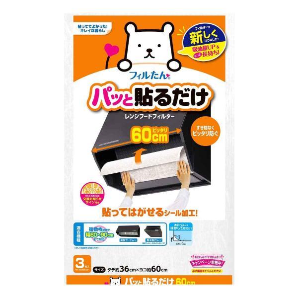 レンジフードフィルター パッと貼るだけ 60cm 36×61cm 深型 3枚入り ( レンジフィルター レンジフードカバー キッチン用品 )