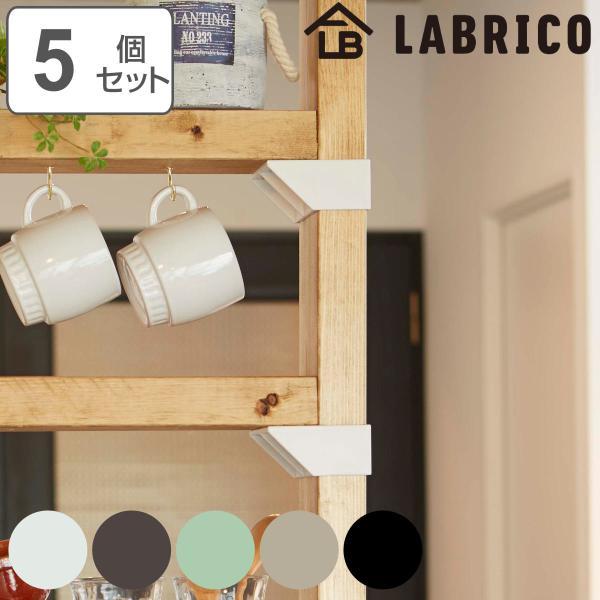 棚受 シングル LABRICO ラブリコ DIY パーツ 2×4材 棚 ラック 同色5セット ( 突っ張り diy 日曜大工 壁面収納 簡単 )