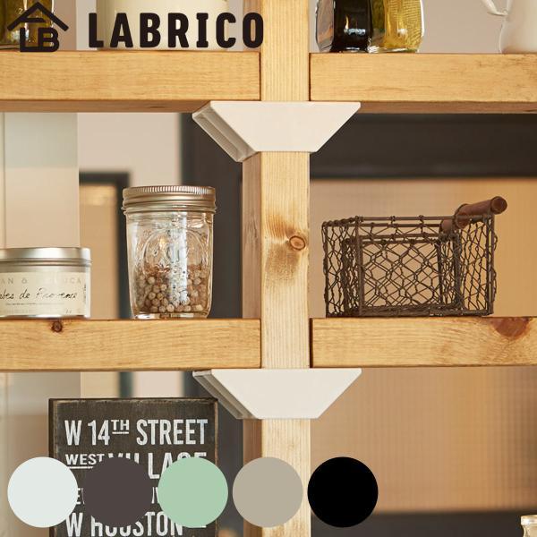 棚受 ダブル LABRICO ラブリコ DIY パーツ 2×4材 棚 ラック 同色1セット ( 突っ張り diy 日曜大工 壁面収納 簡単 )
