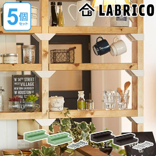 ジョイント 継ぎ手 LABRICO ラブリコ DIY パーツ 2×4材 棚 ラック 同色5セット ( 突っ張り diy 日曜大工 壁面収納 簡単 )