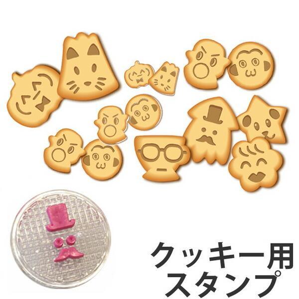 クッキースタンプ 型押し 顔 動物 タイガークラウン ( 製菓グッズ スタンプ 製菓道具 手作り お菓子作り プレゼント クッキー ビスケット )