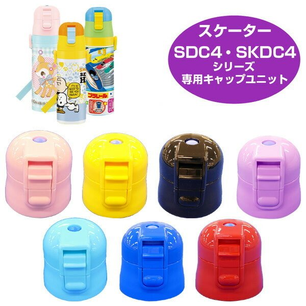 キャップユニット 子供用水筒 部品 SDC4・SKDC4用 スケーター ( パーツ 水筒用 子ども用水筒 SKATER )