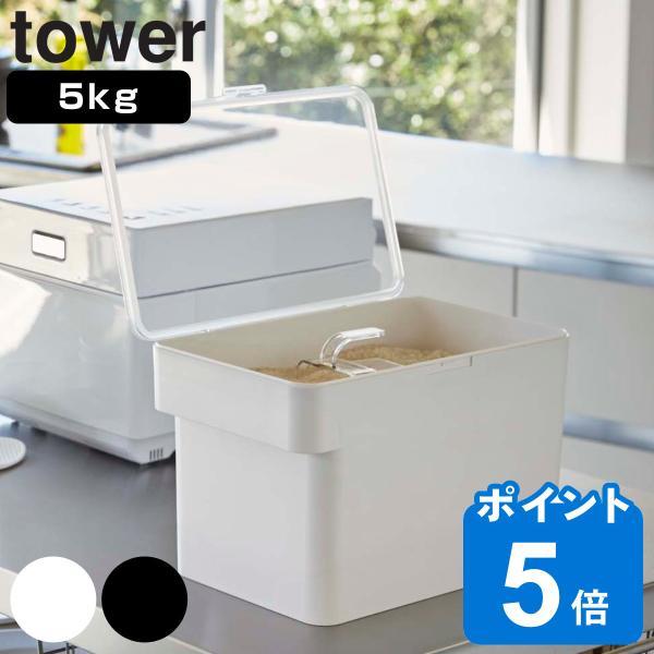 米びつシンク下米びつ密閉タワーtower5kg計量カップ付き(ライスボックス米櫃ライスストッカーおしゃれおすすめ)