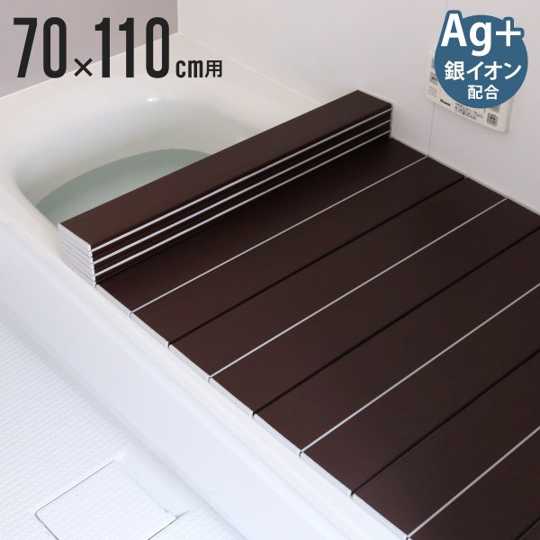 コンパクト 風呂ふた ネクスト Ag銀イオン 70×110cm M-11 ( 風呂フタ 風呂蓋 銀イオン )