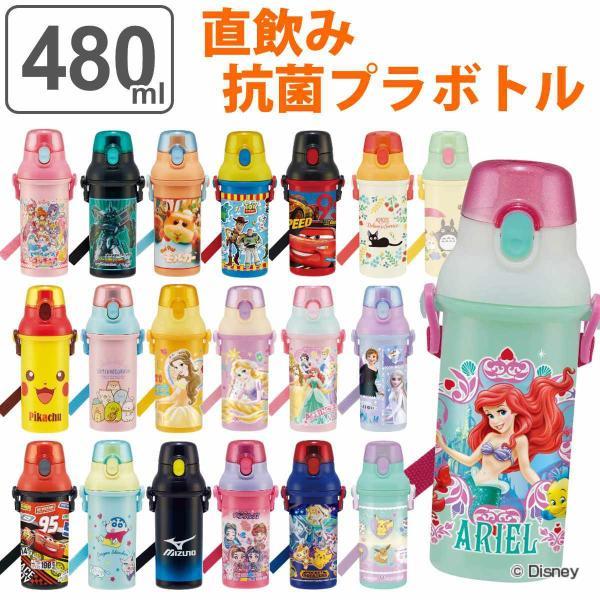 水筒 直飲み プラスチック ワンタッチボトル 480ml 子供 キャラクター 軽量 ( 日本製 幼稚園 保育園 食洗機対応 子供用水筒 キッズ )