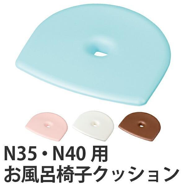 クッション フロート おふろ椅子クッション(N35・40用) 抗菌 ( FLOAT おふろ椅子用クッション 下敷き クッションマット 35cm用 40cm用 )