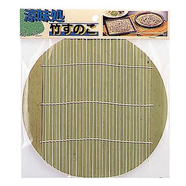 竹すのこ 涼味処 丸 19.5cm ( すのこ 竹 )