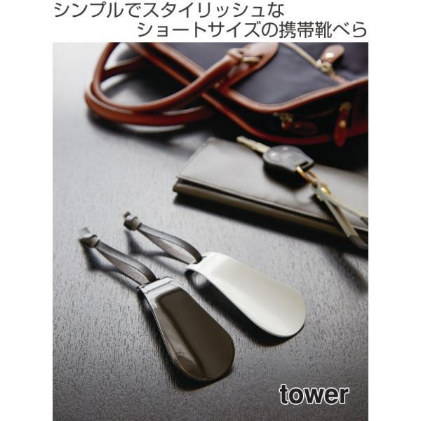 靴べら 携帯靴べら タワー tower ( くつべら 靴ベラ クツべら 携帯用 )