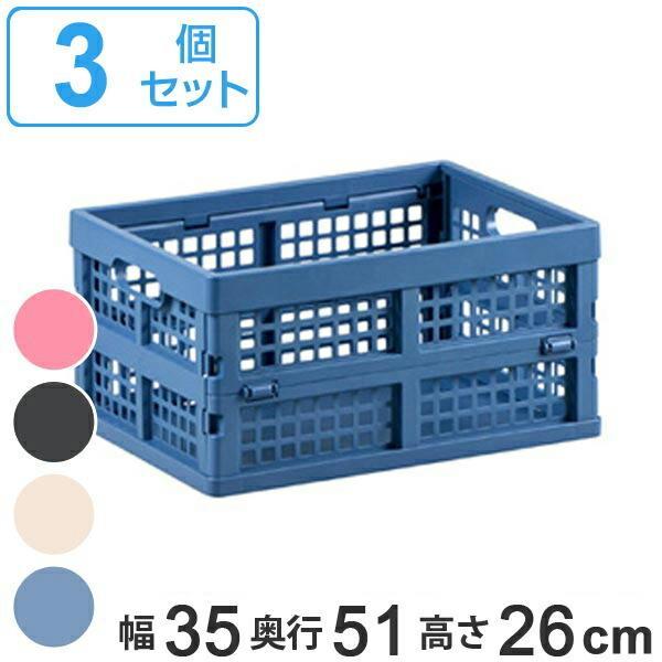 収納ボックス 幅35×奥行51×高さ26cm 同色3個セット 折りたたみ コンテナボックス A4 B4 サイズ プラスチック ( 収納ケース 収納 収納BOX )